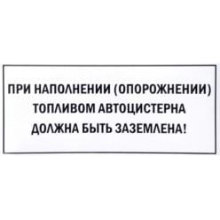 """Наклейка """"ПРИ НАПОЛНЕНИИ ТОПЛИВОМ АВТОЦИСТЕРНА ДОЛЖНА БЫТЬ ЗАЗЕМЛЕНА"""", наклейка,"""