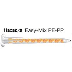 Наконечник для смешивания Easy-Mix PE-PP
