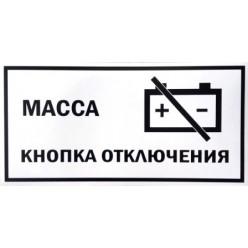 """Наклейка """"КНОПКА ОТКЛЮЧЕНИЯ МАССЫ"""" 200Х100 ММ., наклейка,"""