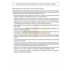Письменная инструкция в соответствии с ДОПОГ, Письменная инструкция в соответствии с ДОПОГ,