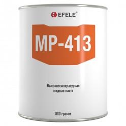MP-413 -  Паста медная высокотемпературная  (Банка 800г). EFELE, 0091655, EFELE