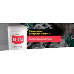 SO-704  - Жидкость силиконовая для вакуумных насосов, (ведро 20кг), EFELE