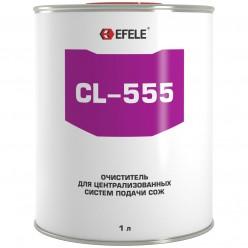 CL-555  - Очиститель для систем подачи СОЖ (Банка 1л). EFELE, 0091211, EFELE