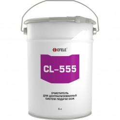 CL-555  - Очиститель для систем подачи СОЖ (Ведро 5л). EFELE, 0092485, EFELE